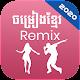 Khmer Remix Songs 2020 - ចម្រៀងរីមិចខ្មែរ Download for PC Windows 10/8/7