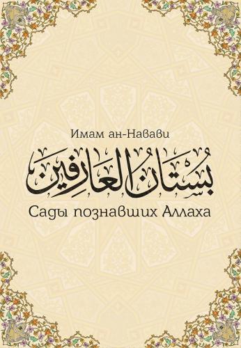 Сады познавших Аллаха