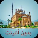 أوقات الصلاة مصر بدون أنترنت icon