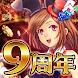 海賊王国コロンブス[海賊カードバトル] GREE(グリー) - Androidアプリ