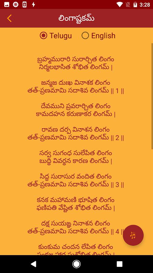 lalitha sahasranama stotram mp3 free download in telugu