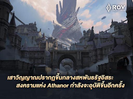 Garena RoV  screenshots 10