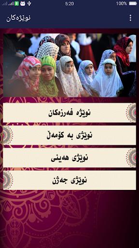 u0641u064au0631u0628u0648u0648u0646u0649 u0646u0648u064au0698 - Kurdish 2.0 screenshots 4
