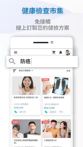 醫聯網 screenshot 16