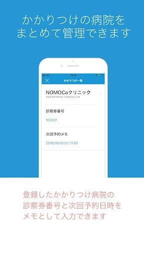 NOMOCa 3.0.3 Windows u7528 3