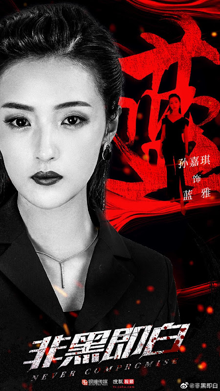 Never Compromise China Web Drama