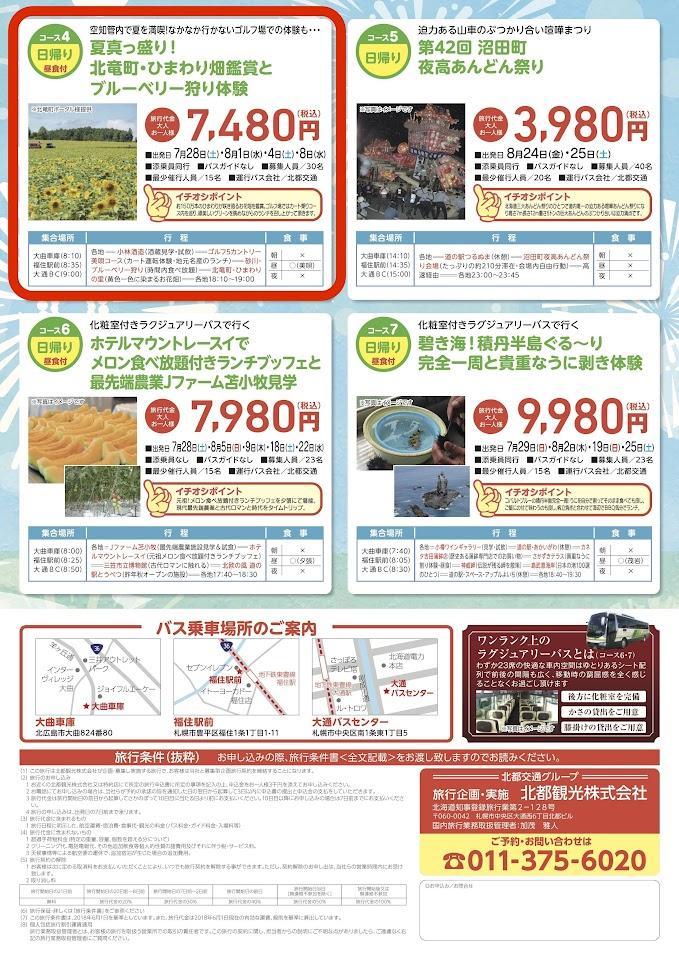 北都観光(株)バスツアーパンフレット『夏のバスツアー』