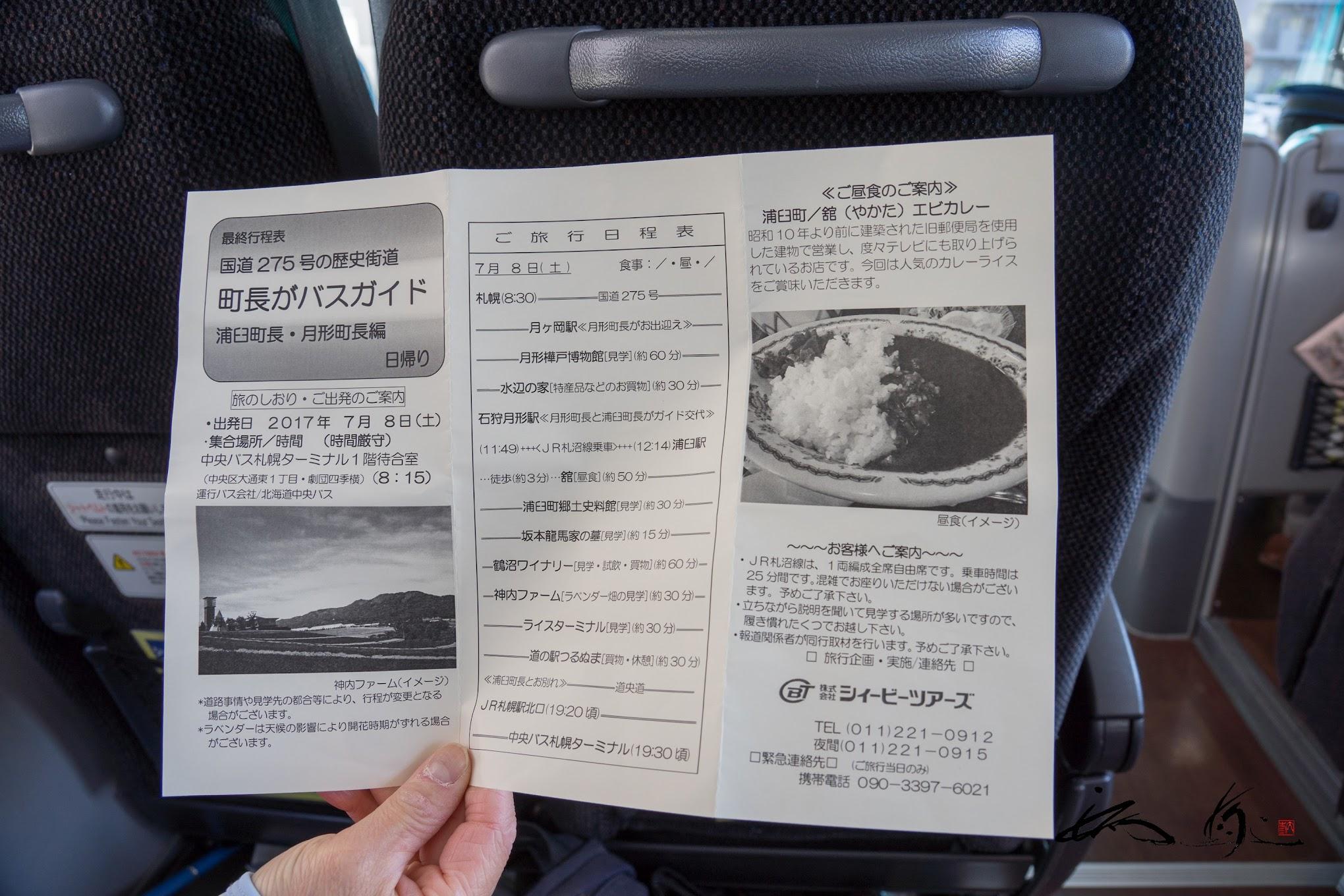 最終行程表「町長がバスガイド〜浦臼町町・月形町長編〜