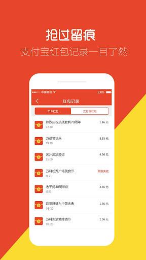 免費下載工具APP|红包口令 app開箱文|APP開箱王