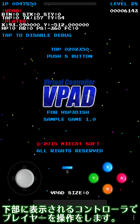 シューティング ゲーム (VPAD Sample Game)- screenshot