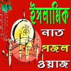 ইসলামিক জনপ্রিয় নাত গজল ওয়াজ icon