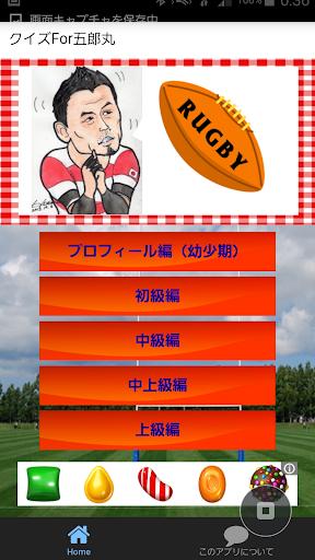 クイズ!五郎丸ファン検定