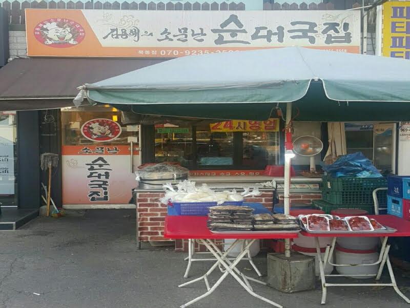 박주용 대표 맛집 탐방 '김용해의 소문난 순대국집'