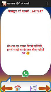 Khatarnak Hindi Dard Shayari - हिंदी शायरी खतरनाक - náhled
