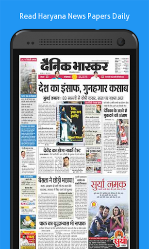 Haryana Daily NewsHunt Papers