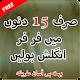 Learn English in Urdu Easy Steps انگریزی سیکھیں apk