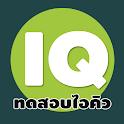 ทดสอบ ไอคิว icon