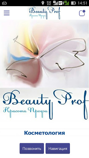 Beauty Prof. Красота профи