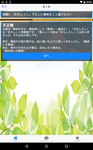 無料教育Appの古文単語問題集2|記事Game