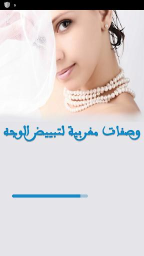 وصفات مغربية لتبيض الوجه مجربة