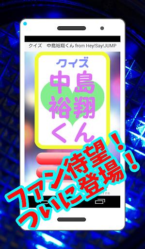 クイズ 中島裕翔くん from Hey Say JUMP