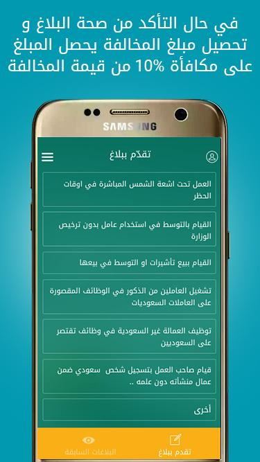 ‫معاً للرصد 1.2‬‎- screenshot