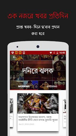 24 Ghanta: Live Bengali News 2.2 screenshot 428581