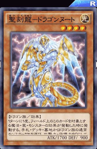 聖刻龍ドラゴンヌート