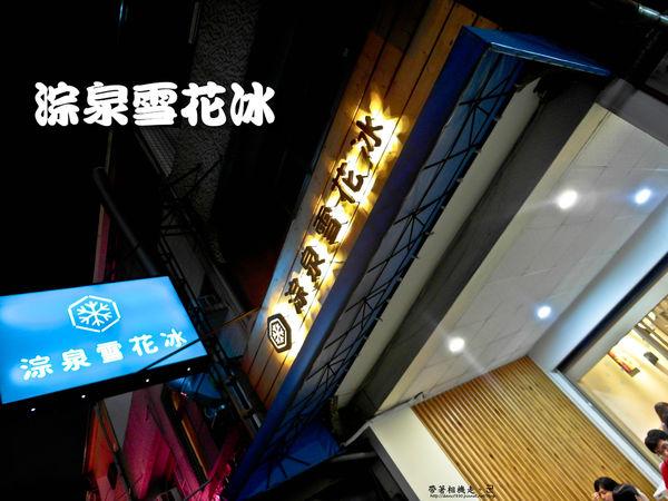 台南 東區. 清爽消暑吃冰囉 淙泉雪花冰