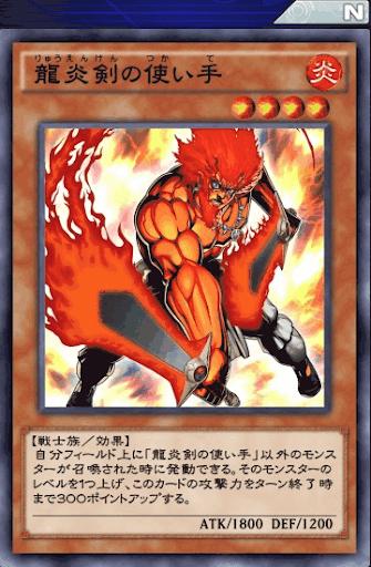 龍炎剣の使い手