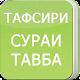 СУРАИ ТАВБА APK