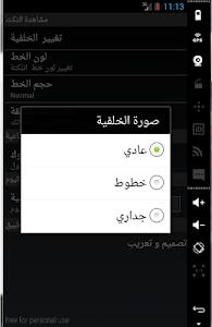 نكت المنشار 2015 Blagues Dz screenshot 4