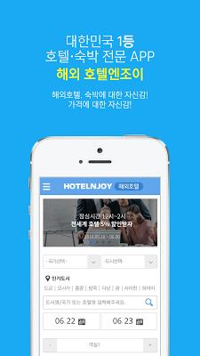 해외 호텔엔조이_해외호텔, 풀빌라, 리조트, 료칸 - screenshot