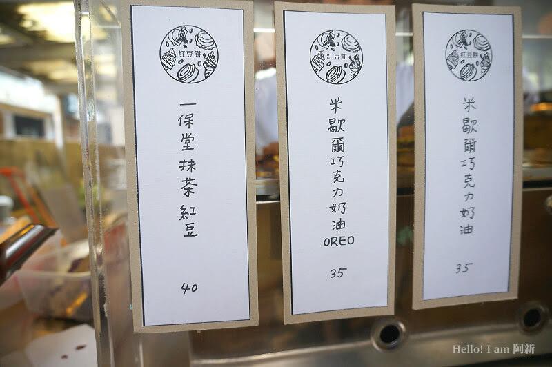INO ICE 紅豆餅霜淇淋專賣店-7