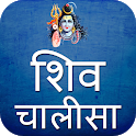 Shiv Chalisa Aarti Mantra With Audio icon