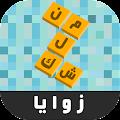 زوايا - لعبة كلمات download