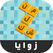 زوايا - لعبة كلمات