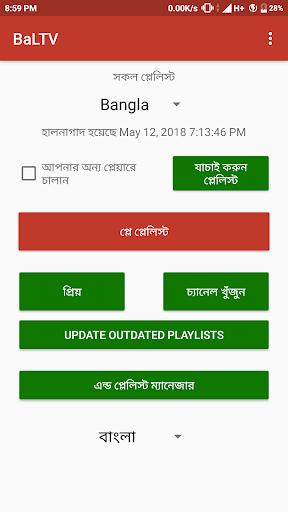 Baltv - Bangla Live Tv 10.0 screenshots 7