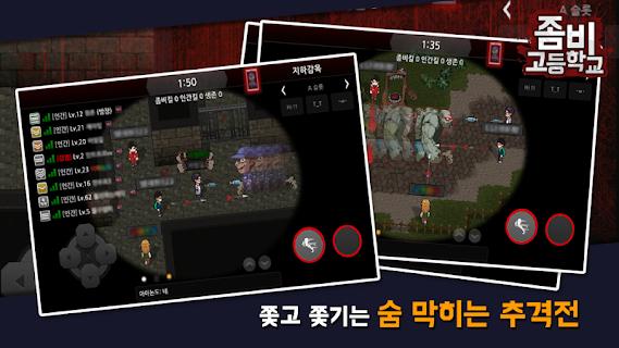 좀비고등학교 screenshot 14