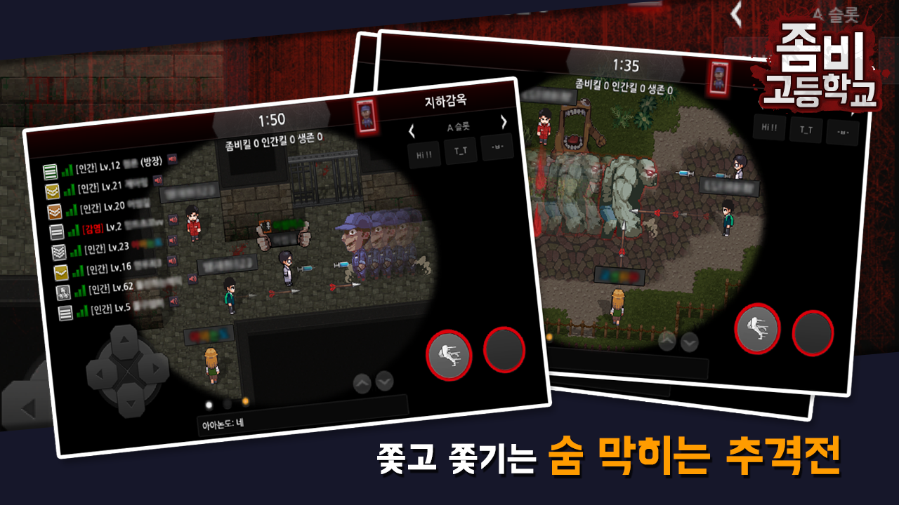 Screenshots of 좀비고등학교 for iPhone