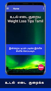 À®‰à®Ÿà®² À®Žà®Ÿ À®• À®± À®¯ Weight Loss Diet Plan Tips In Tamil For Pc Mac Windows 7 8 10 Free Download Napkforpc Com