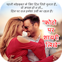 "Shayari on Photo : Photo Pe Shayari Likhe ""Quotes"" icon"