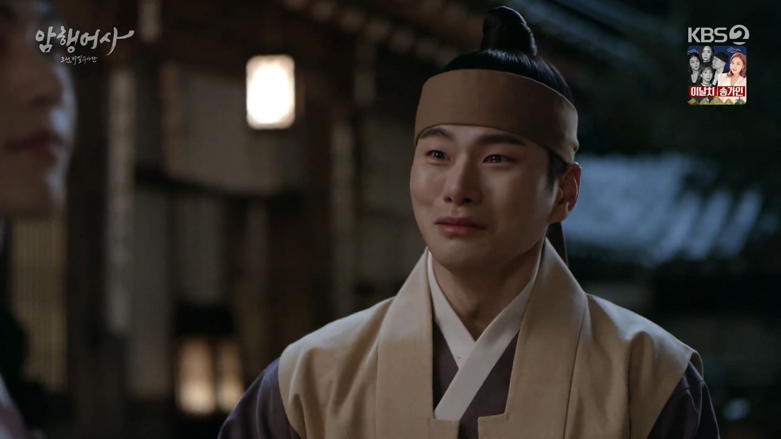 Royal Secret Agent Episode 16 Lee Yi-kyung