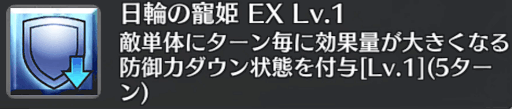 日輪の寵姫[EX]