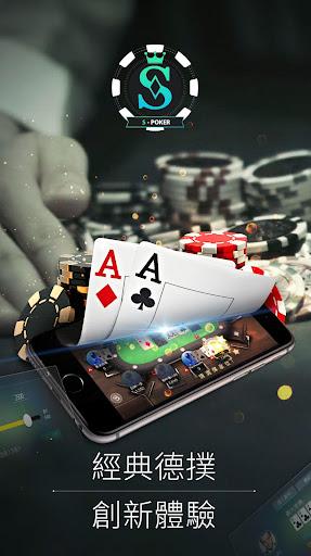 S Poker 德州撲克