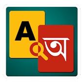 English to Bangali Dictionary