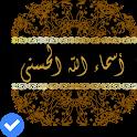 أسماء الله الحسنى بدون انترنت icon