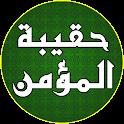 حقيبة المؤمن الشيعي icon