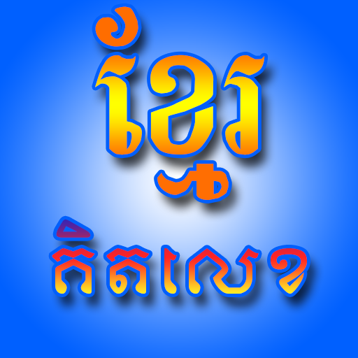 Khmer Game-Kit Lek game (apk) free download for Android/PC/Windows