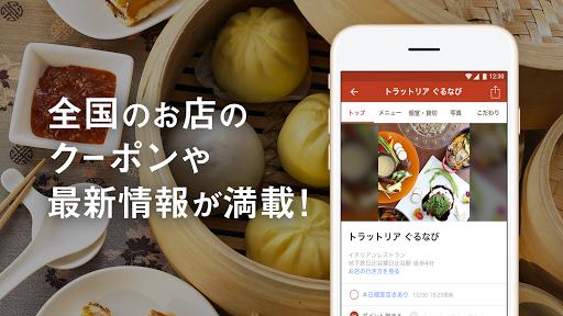 Gourmet Navigator 9.0.0 screenshots 5